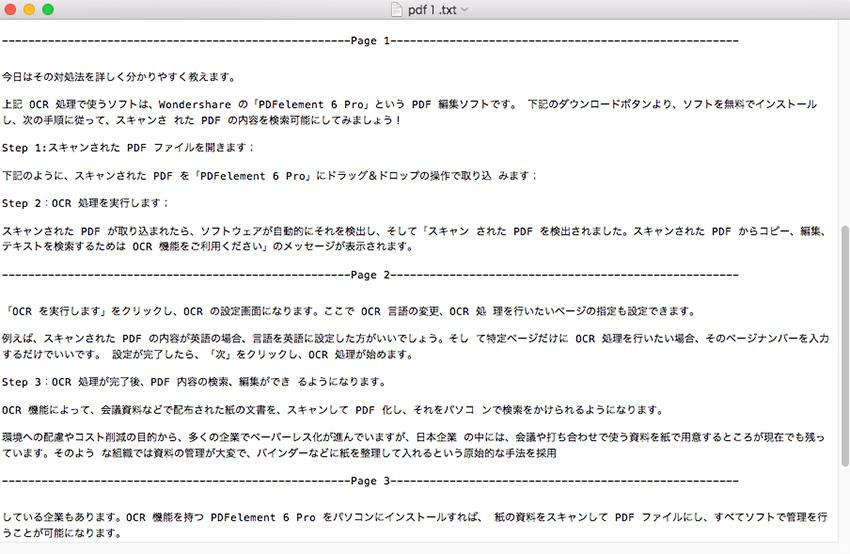PDF テキスト化 mac