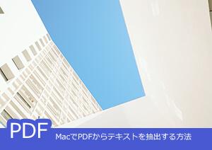 【PDFのテキスト化】MacでPDFをテキスト化する方法