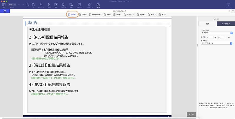 PDFelement 6 Pro(Mac)レビュー