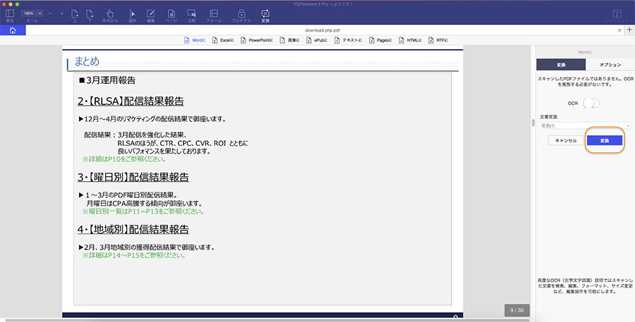 pdf to word document converter mac