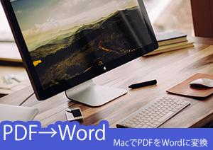 MacでPDFをWordに変換・編集できるソフトオススメ