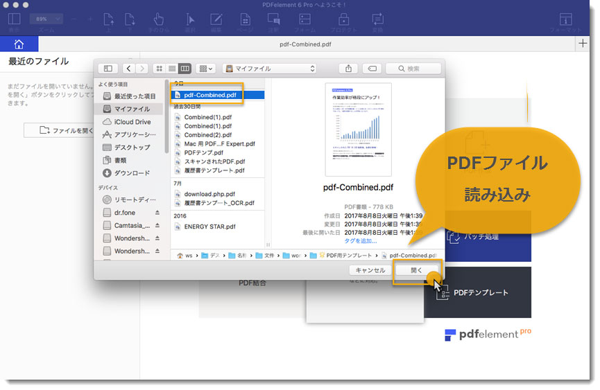 MacでPDFをJPG/JPEGに変換