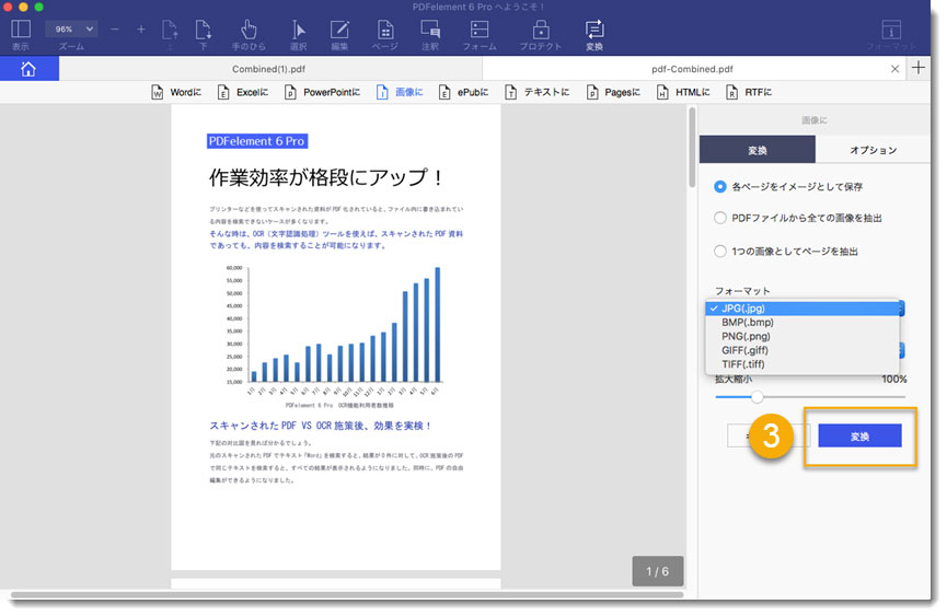 PDF jpeg 変換 Mac