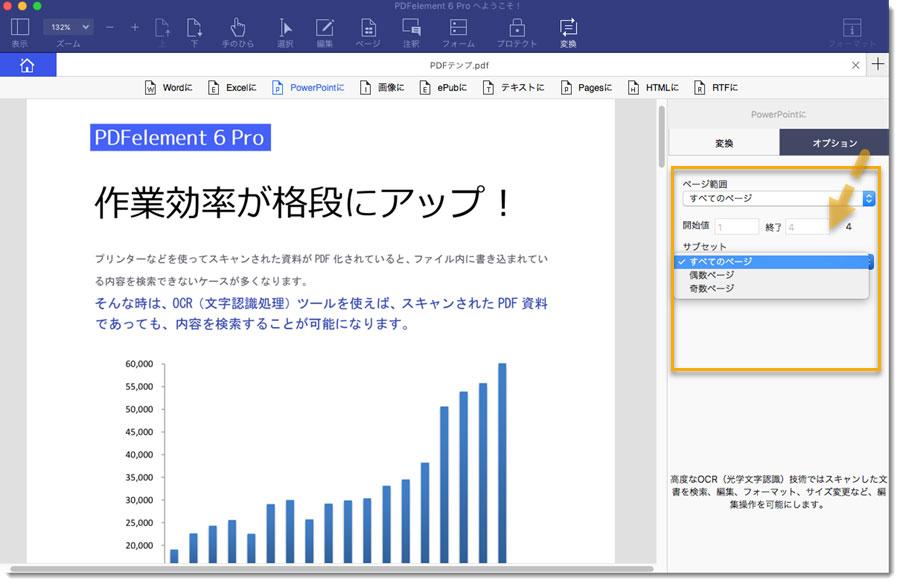 PDF PPT 変換 Mac