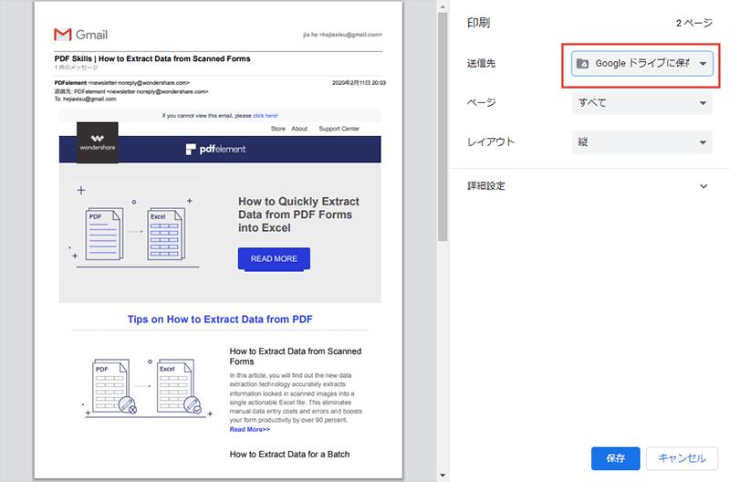 メール PDF 変換