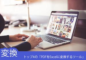 オンラインで完成できるトップ4の「PDFをExcelに変換するツール」