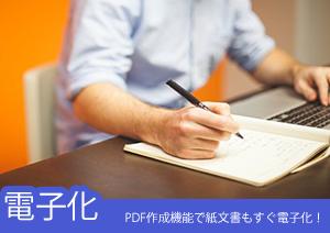PDF作成機能で紙文書もすぐ電子化!