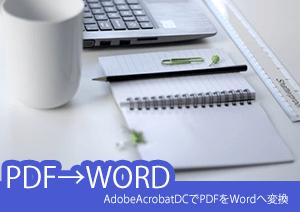 AdobeAcrobatDCでPDFをWordへ変換