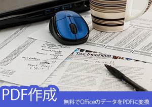 PDF作成:無料でOfficeのデータを簡単にPDFに変換する方法