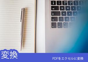 【2017最新】PDF エクセル 変換:PDFをエクセルに変換およびExcelをPDFに変換するソフトと方法