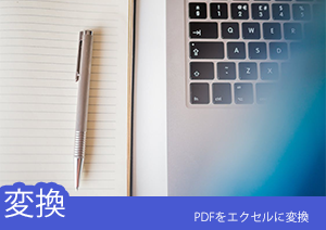 【PDF Excel 変換】PDFをエクセルに変換する四つの方法・無料変換方法も紹介