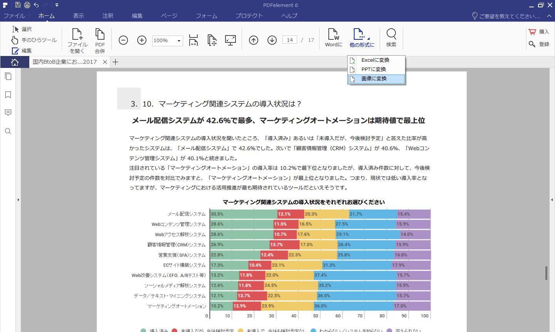PDFファイルの文字の濃さを変更