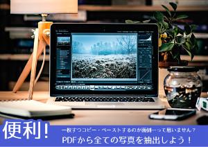 PDF画像の抽出:便利かつ簡単!PDFファイルから画像を一度で抽出する方法