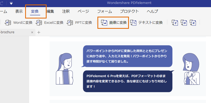 PDFから画像を抽出