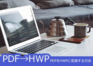 PDFをHWPに変換する方法