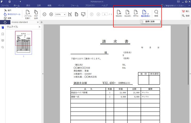 PDFファイルから画像を取り出す