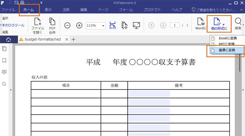 PDF 画像 抽出