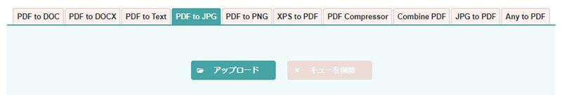 jpeg pdf 変換 フリー mac