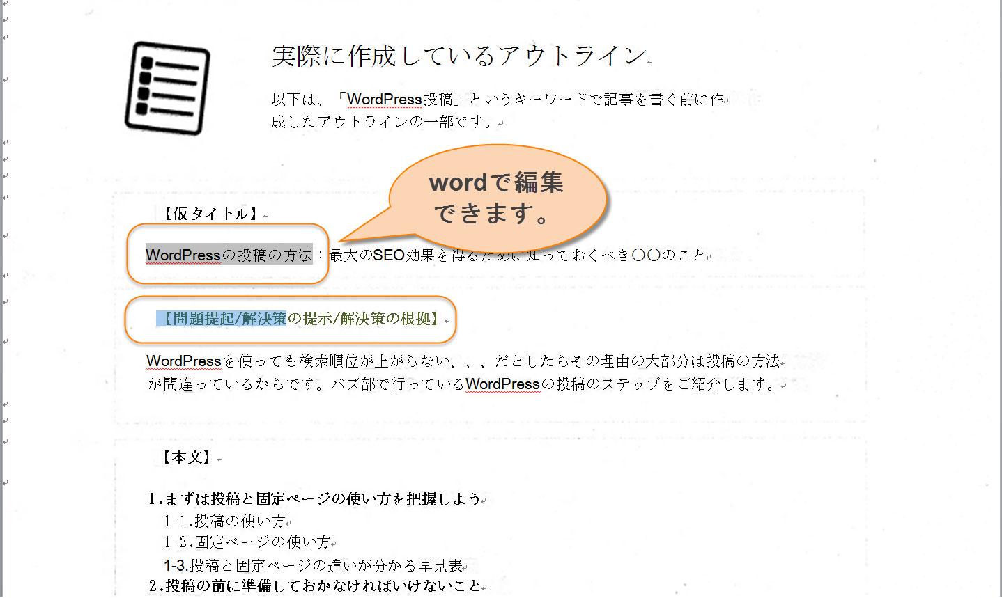 スキャン pdf word 変換