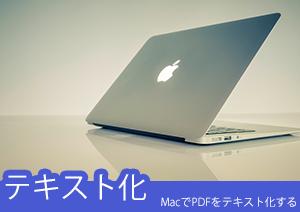 MacでPDFをテキスト化する方法|PDFからテキストを抽出し文章の引用資料として利用する方法