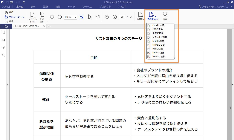 PDFからEPUBに変換