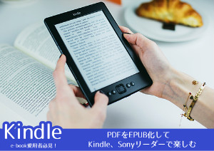 Kindle愛用者必見!PDFをEPUB化してKindle、Sonyリーダーで楽しめる!
