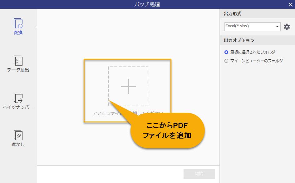 エクセルファイル pdf 変換 複数