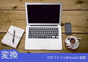 PDFファイルをExcelに変換し編集を行えますか