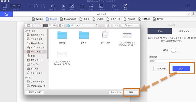 pdf エクセル 変換 mac