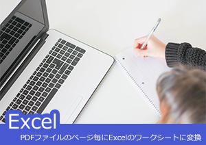 【PDFの裏技!?】PDFファイルの各ページをページ毎にExcelのワークシートに変換する方法とは!