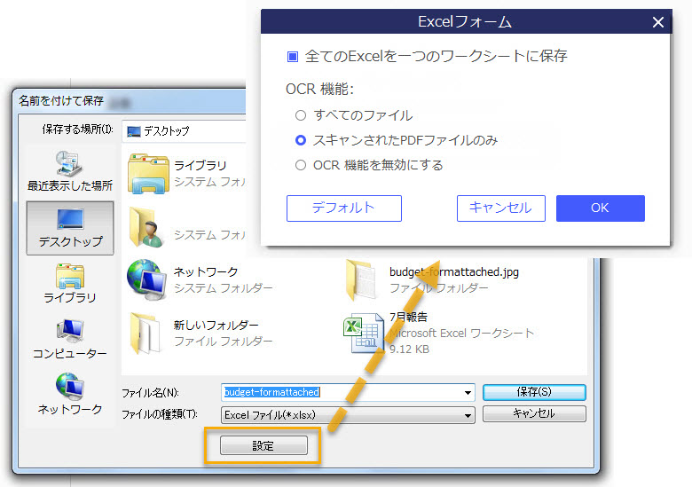 PDFにYoutubeを張り付ける