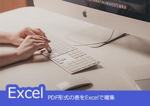 【PDFの裏技!?】PDFファイルの全ページをExcelの1つのワークシートにまとめて変換する方法とは!