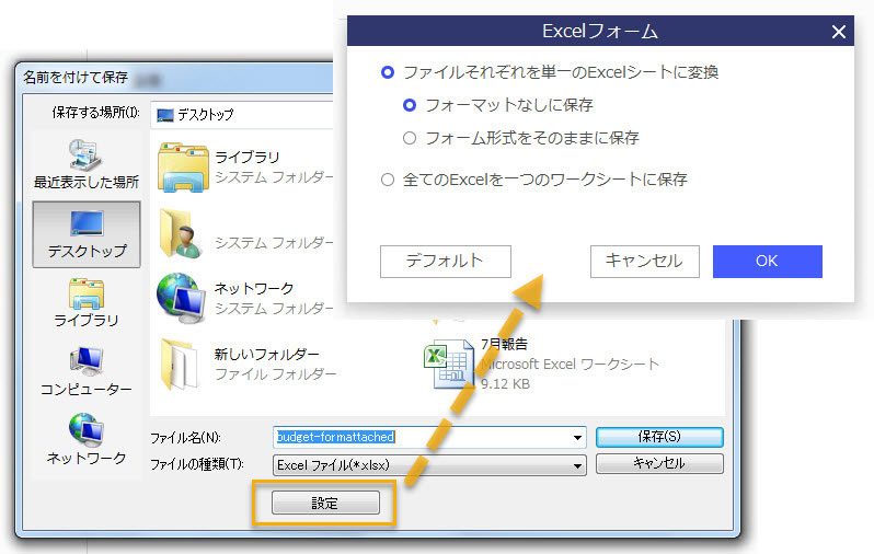 Excelに変換
