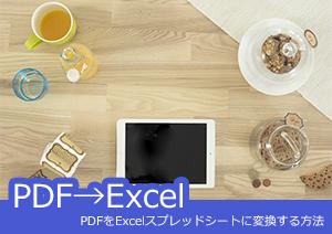 PDFをExcelスプレッドシートに変換する方法