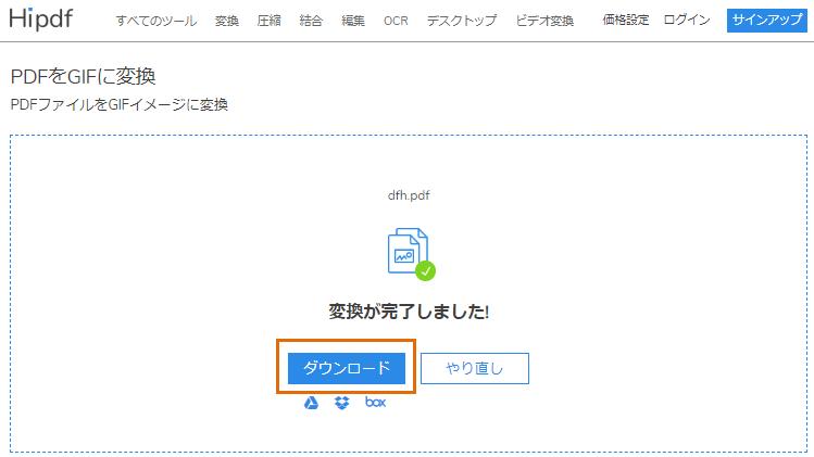 PDF gif 変換