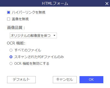 html pdf 変換