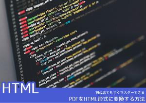 【PDF HTML変換】PDFをHTMLに変換、PDFをWEBに公開する方法の紹介