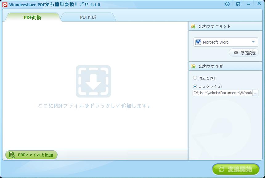 pdf jpg 変換 プログラム