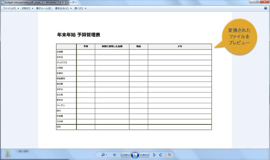 pdf jpeg/jpg 変換