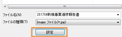 PDFelementでPDFを1つの画像に保存