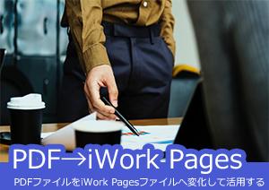 iPad、iPhoneでPDFファイルをiWork Pagesへ変換して活用する方法