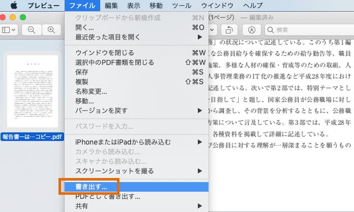 マック pdf jpeg 変換