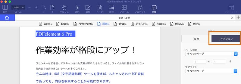pdf gif 変換 mac
