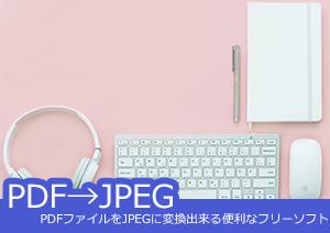 PDFファイルをJPEGに変換出来る便利なフリーソフト!でもフリーソフトで実現出来ない多彩な機能を持つソフトをご紹介!