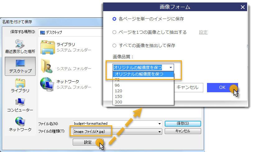 pdf jpg 変換