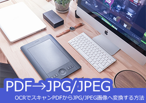 HipdfでスキャンPDFからpng/jpeg画像へ変換する方法