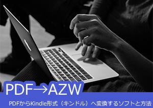 【kindle pdf 変換】PDFからKindle形式(キンドル)へ変換するソフトと方法