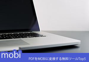 PDFをMOBIに変換するフリーソフトやオンラインツールの紹介