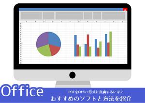 PDFをOffice文書に変換するなら?おすすめのソフトと方法を紹介