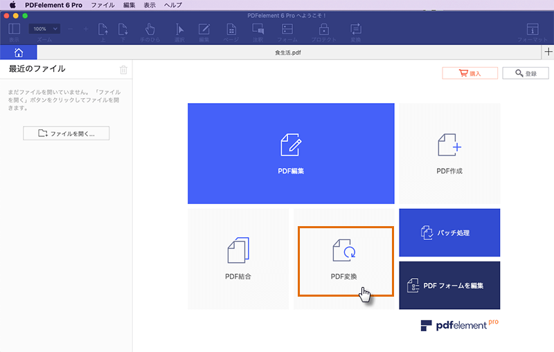 PDF 変換 画面